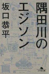 『隅田川のエジソン』(坂口恭平/幻冬舎)