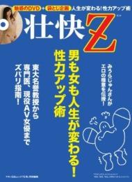 日本最高齢のAV男優 性力維持の秘訣とは