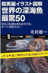 特技は立ち泳ぎ? 摩訶不思議な深海魚の世界