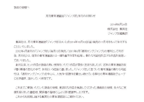 月刊青年漫画誌「ジャンプ改」休刊のお知らせ(ジャンプ改Webサイトより)