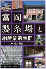 世界遺産決定! 「富岡製糸場と絹産業遺産群」のすべてが分かる。
