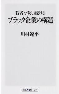 「残業代ゼロ法案」はどうなる? ブラック企業を容認する日本の労働制度