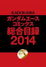 『ガンダムエースコミックス総合目録2014【電子版】』