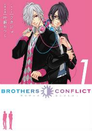 『BROTHERS CONFLICT』(ウダジョ|叶瀬あつこ/アスキー・メディアワークス)