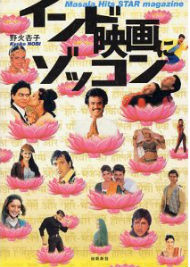 『インド映画にゾッコン—Masala Hits STAR magazine』(野火杏子/出帆新社)