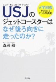 年収1000万円以上の人に読まれる本1位は?
