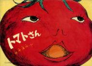 『トマトさん』(田中清代/福音館書店)