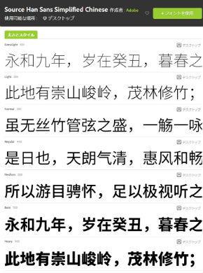 中国語簡体字