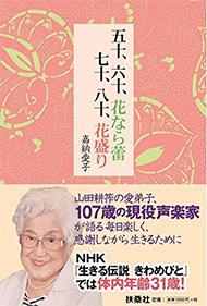 今年107歳!驚異の声楽家が語る「若さのワケ」