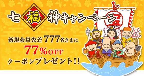 七福神キャンペーン