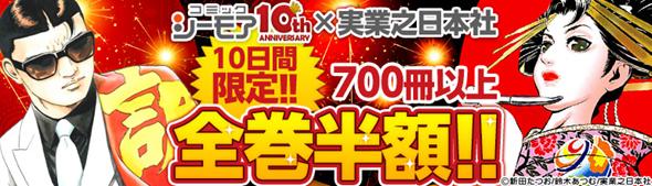 実業之日本社コミック 全巻半額キャンペーン!