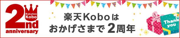 電子書籍サービス「楽天Kobo」の2周年記念キャンペーン