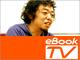 【番組告知】eBook TV第24回 『東京トイボックス』『STEVES』から考えるデジタルなモノ作りの現在と未来