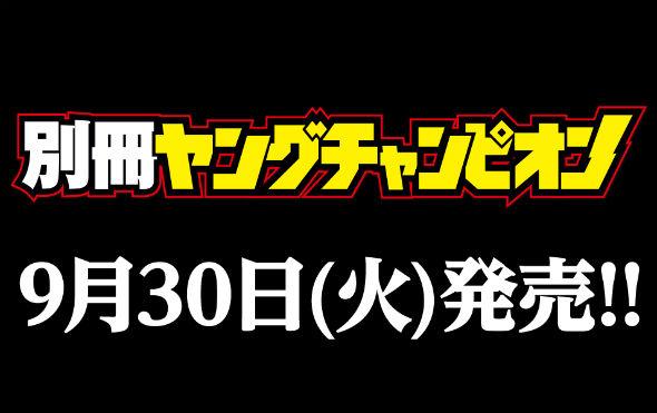 秋田書店、月刊漫画誌『別冊ヤン...