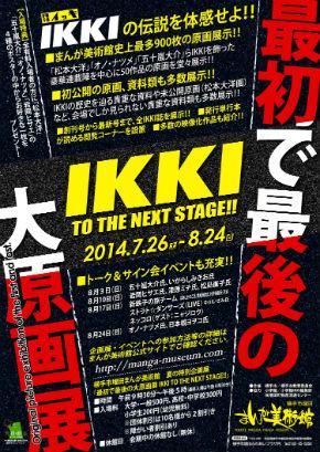 最初で最後の大原画展-IKKI TO THE NEXT STAGE!!-