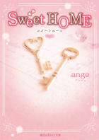 『Sweet HOME』(ange)