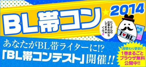 BL帯コンテスト(特設ページは7月25日公開予定)