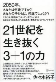 未来の日本はどうなっている? 働き方は変わるのか?