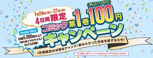 コミック 第1巻100円キャンペーン