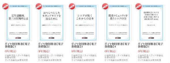 『ダイヤ財団新書』シリーズ