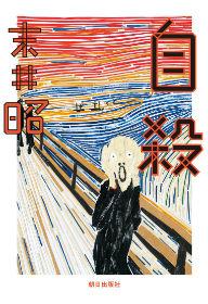 『自殺』(末井昭)