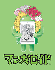 マンガロイド (C)池田理代子プロダクション