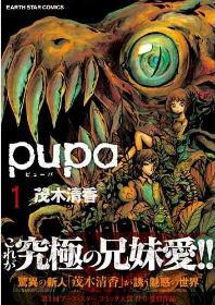 『pupa』(茂木清香)