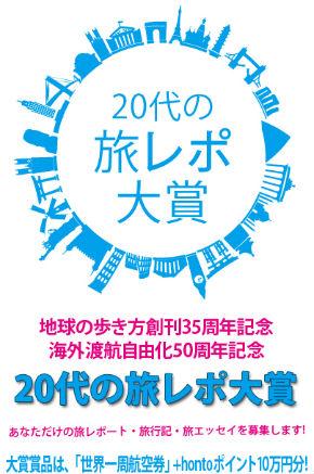 20代の旅レポ大賞