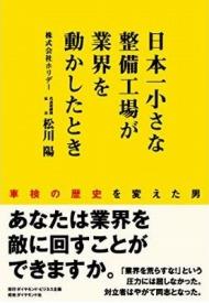 日本一小さな整備工場が業界を変えた!