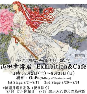 山田章博展 Exhibition&Cafe