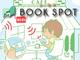 NTTソルマーレ、店舗・施設向けのコミック読み放題サービス「シーモアBOOKSPOT」