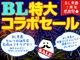 夏だ、マンガだ、BLだ——eBookJapanで「BL特大セール」が開催
