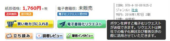 電子書籍化リクエストボタン