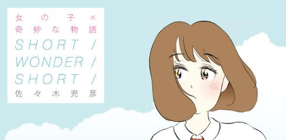 作画:佐々木充彦さん