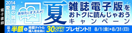 2014夏の雑誌愛読月間 雑誌電子版をおトクに読んじゃおうキャンペーン