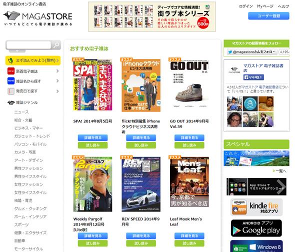 電子雑誌書店「マガストア」