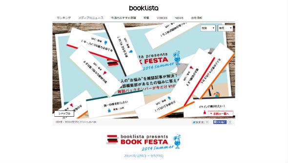 BOOKFESTA 2014 summer