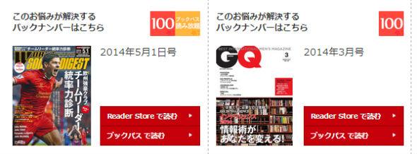 「100」のマークがついてる本は100円で販売