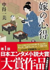第2回 日本エンタメ小説大賞の受...