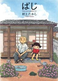 『ぱじ(愛蔵版コミックス)』(村上たかし/集英社)