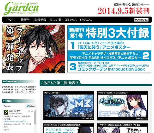『月刊コミックガーデン』Webサイト