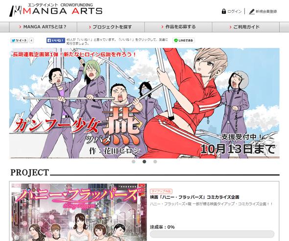 マンガ向けクラウドファンディングサイト「MANGA ARTS」