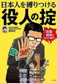 日本に「外国人の板前」がいないワケ