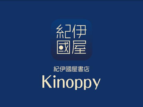 Kinoppy 2.0