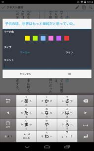 マーカーの多色化とアンダーラインの追加