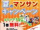 BookBeyondで「マンサンコミックス」1巻無料キャンペーンがスタート
