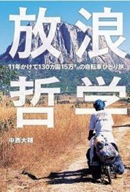 会社をやめて世界一周の自転車旅へ 夢を実行した男の体験記