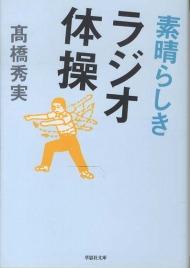 日本人はなぜラジオ体操をするのか?