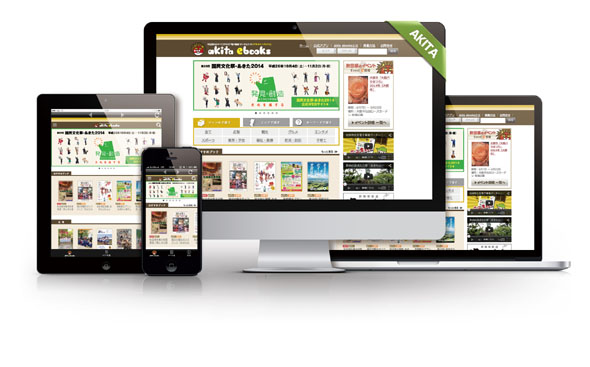 電子書籍ポータルサイト「akita ebooks」