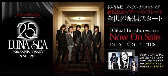 リットーミュージック LUNA SEA 25th特設サイト